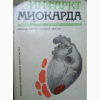 Продам монографию «Инфаркт миокарда»