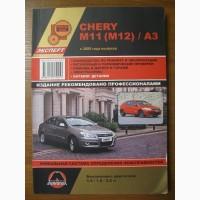 Книга Chery M11/M12/А3 с 2008 г. Ремонт