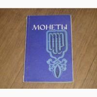 Монеты СССР : альбом-каталог