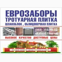 Еврозабор, ворота профлист, тротуарная плитка, ЖБИ-кольца, бетонный забор