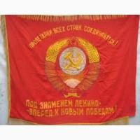 Куплю флаги