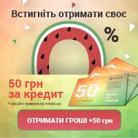 Кредит без поручителів в Україні