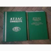 Атлас офицера 1984г СССР