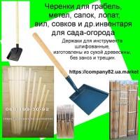 Черенки для грабель, метел, сапок, лопат, вил, совков и др. инвентаря для сада и огорода