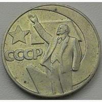 СССР 1 рубль 1967 год