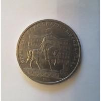 Монета 1 рубль Олимпиада 1980 года, памятник Юрию Долгорукому
