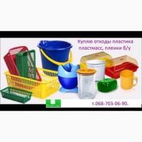Куплю отходы пластика и отходы пластмасс