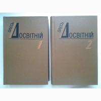 Олесь Досвітній. Твори у двох томах