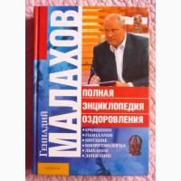 Полная энциклопедия оздоровления. Геннадий Малахов