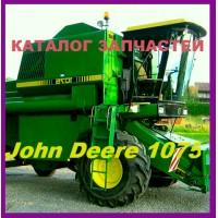 Книга каталог запчастей Джон Дир 1075 - John Deere 1075 на русском языке