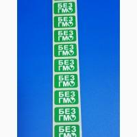 Печать наклеек БЕЗ ГМО