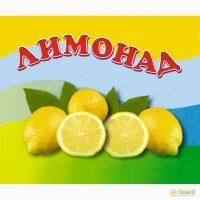 Лимонад, Дюшес, Ситро, Тархун, Кола, Мохито в КЕГАХ
