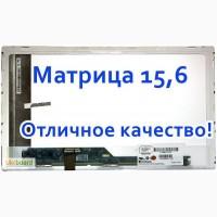 Матрица (15, 6) LP156WH4-TLN2 супер качество