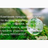 Вторсырье закупка дорого по Киеву