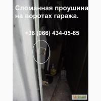 Ремонт ворот гаража. Киев