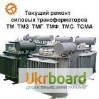 Ремонт, испытание силовых трансформаторов