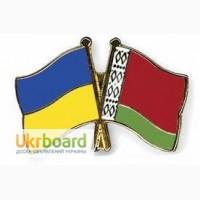 Доставка товаров и посылок в Беларусь из Украины и обратно