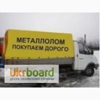Куплю металлолом дорого Днепропетровск