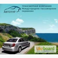 Междугороднее такси Киев - Кишинёв (Аэропорт), Кишинёв - Киев