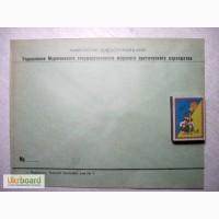 Конверт Управление Мурманского государственного морского арктического пароходства 196Х г