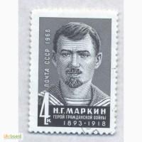 Почтовые марки. СССР 1968 50 лет со дня смерти Н. Г. Маркина (1893 - 1918)
