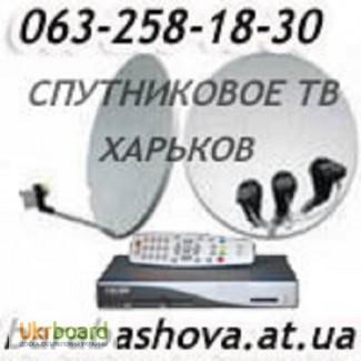 Каналы бесплатные спутниковые Харьков Установка спутниковой антенны в Харькове
