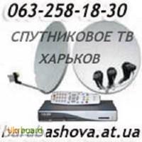 Каналы бесплатные спутниковые тв Харьков Установка спутниковой антенны в Харькове