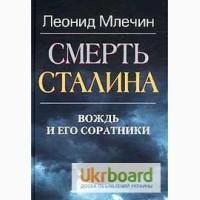 Леонид Млечин.Смерть Сталина. Вождь и его соратники