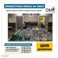 Макеты, архитектурное проектирование жилых и общественных зданий