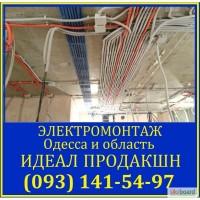 Электрические работы Одесса