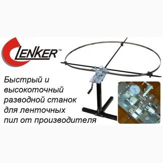 Разводной станок для ленточных пил DWS-2 по цене производителя