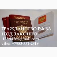 Помощь в получении гражданства РФ в течении 1 года!!! Законно
