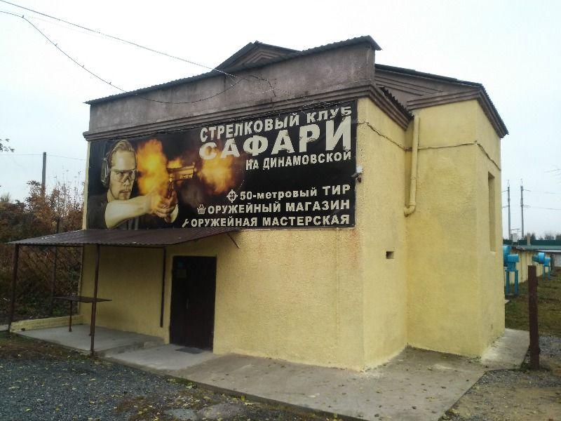 Фото 3. Тир Магазин Мастерская