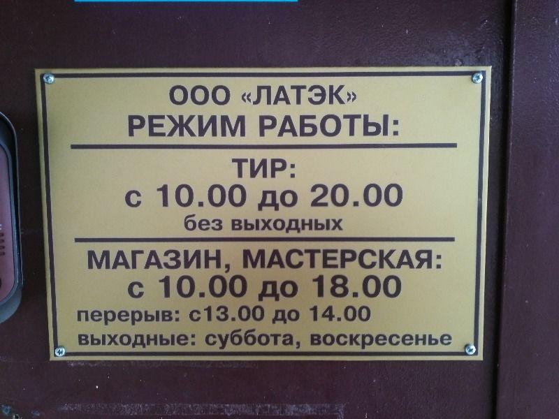 Фото 5. Тир Магазин Мастерская