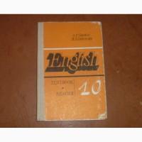 Старков А.П., Островский Б.С. Английский язык для 10 класса