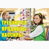 Приглашаем продавцов-кассиров в магазин продуктов
