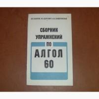 Сборник упражнений по АЛГОЛ-60