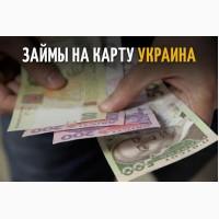 Гроші в борг на карту можна отримати вже сьогодні за 20 хвилин