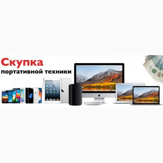 Скупка IPHONE, IPAD и другой техники APPLE в Харькове