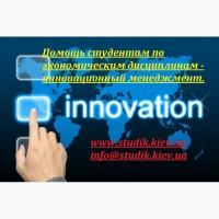 Написать курсовую работу по инновационному менеджменту, экономике