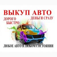 Выкуп авто в Сумах. Срочный автовыкуп
