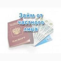 Кредит під найменший відсоток в Україні! Від приватної фінансової організації