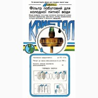 Продам новый фильтр воды Кристалл с 12-ю запасными комплектами фильтров