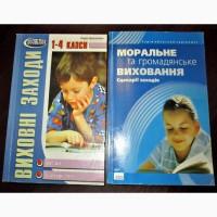 Продаж, обмін книг з серії Школа класного керівника