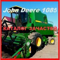 Книга каталог запчастей Джон Дир 1085 - John Deere 1085 на русском языке