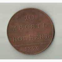 10 копеек, 1796 год, Вензельные, Очень Редкие