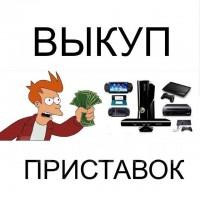 Куплю приставки PS3 PS4 PS5 XBOX ONE 360 Nintendo игры, джои, аксессуары