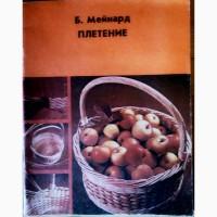Продам книгу Плетение - руководство для обучения приемам плетения