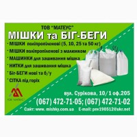 Мешок для зерна (вес 63 гр -50 кг)