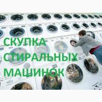 Скупка б/у стиральных машин Харьков